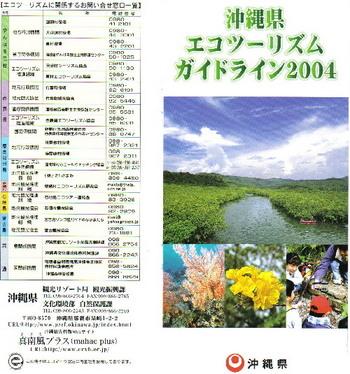 okinawaken_r.jpg