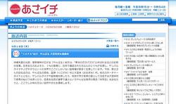 Asaichi20140918s