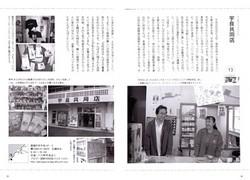 Kyoudouten_2006_01