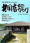 Kyoudouten_2006_02