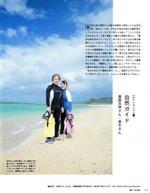 Okinawaichiba201403