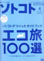 Sotokoto_200704